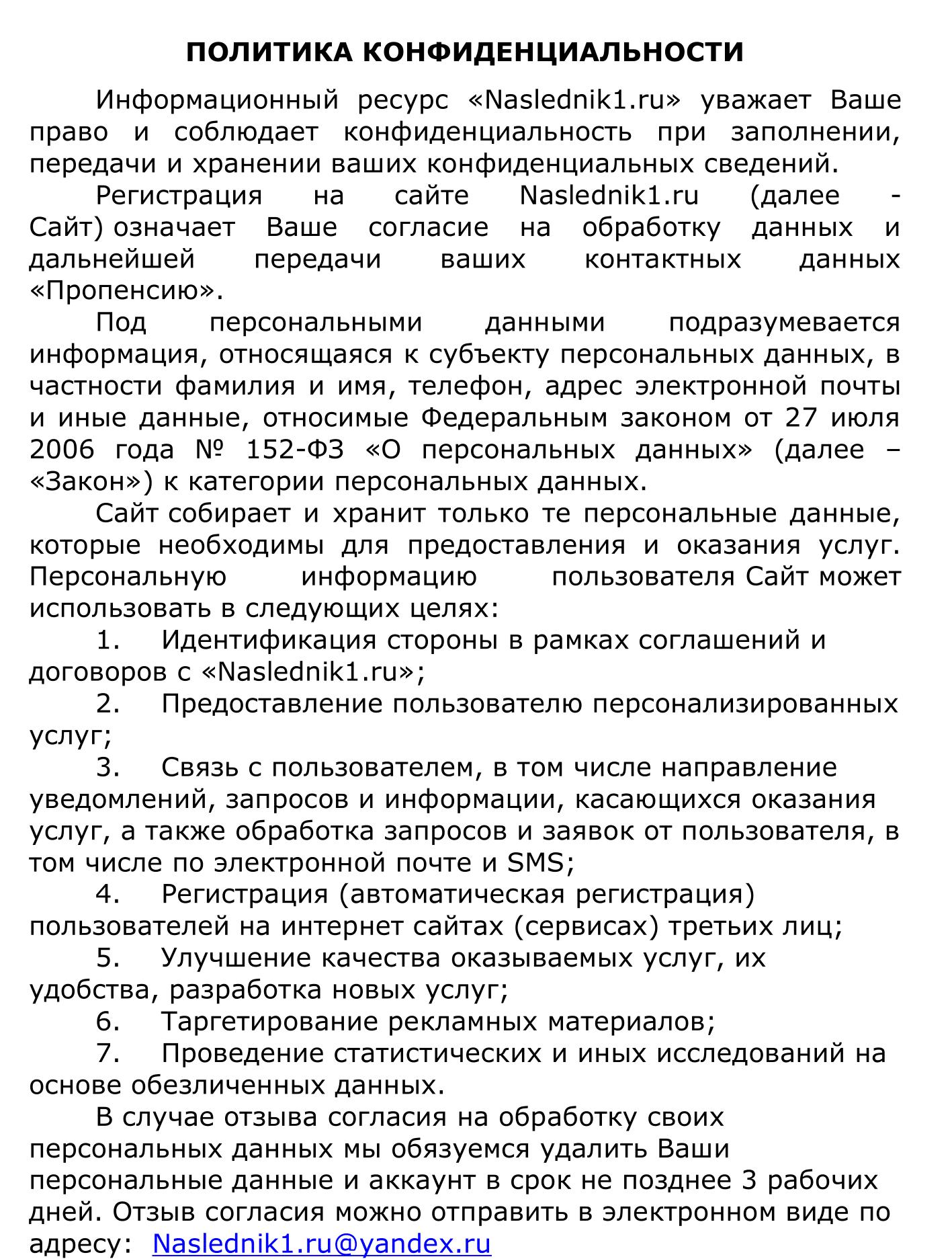 Политика конфиденциальности Naslednik1.ru