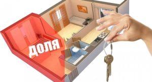 платеж на долю квартиры по завещанию